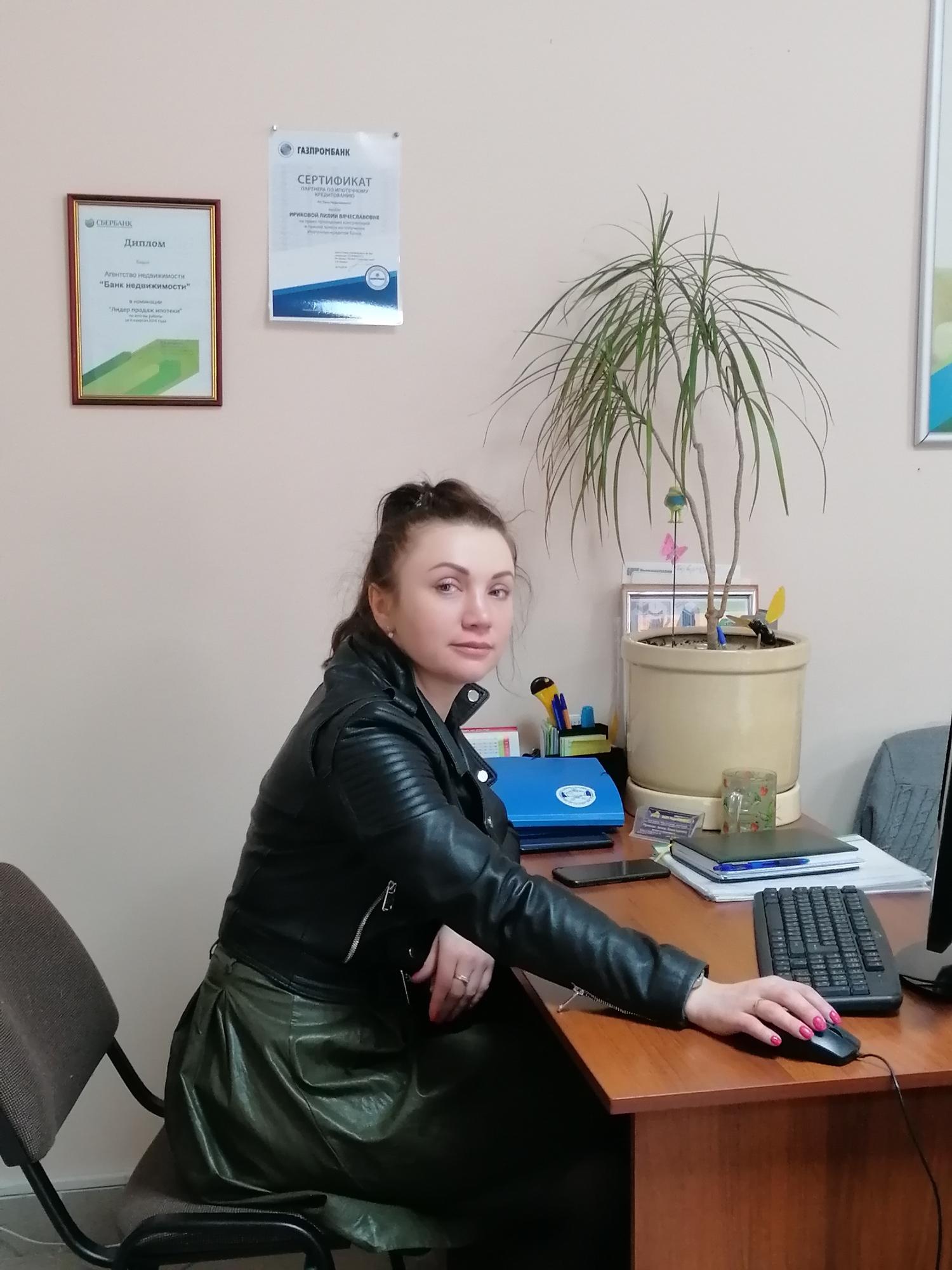 Ирикова Лилия Вячеславовна